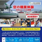 【夏休み】現役パイロット、CAから直接指導…飛行機、ヘリのわくわく体験