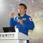 【宇宙博14】若田宇宙飛行士、トークショーで「宇宙を通して何を実現したいのか考えて」