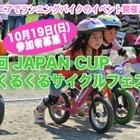 2歳からOKのペダルなし自転車「ランニングバイク」に触れるイベント…宇都宮