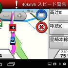 【GARMIN nuvi 3595 インプレ後編】Android OSゆえに実感できる車載専用機のメリット