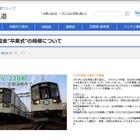近江鉄道220形、3月13日限りで「卒業」