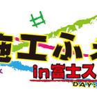 初の痛車施工イベント「DIY施工ふぇすた in FSW」開催…5月29日