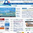 静岡県、光関連技術における産総研との共同研究企業に最大9000万円の補助金