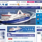 佐渡汽船、「乗用車限定・インターネット予約事前決済割引」を期間限定で実施