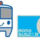 北九州モノレール、ICカード・QR券導入にあわせ値上げ…10月1日