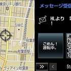 T-Connect 対応チャットアプリ Fivetalk 公開…音声読み上げ機能などを装備