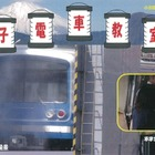 伊豆箱根鉄道、「親子電車教室in大雄山線」を開催