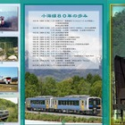 JR東日本、小海線全通80周年記念入場券を発売…8月1日から
