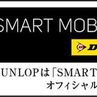 【東京モーターショー15】ダンロップ、SMART MOBILITY CITY の公式スポンサーに