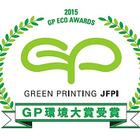 ホンダ、日本印刷産業連合会の「GP環境大賞」を受賞