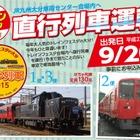 JR九州、9月20日に大分車両センター公開…車両基地直行列車も運行