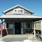 銚子電鉄の運賃変更が認可…10月1日から値上げ