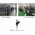 ケーヒン、直噴エンジン対応インジェクターの米州生産を開始
