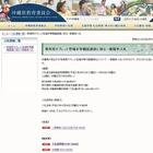 沖縄県立専門高校にタブレット490端末、Apple TVなど導入