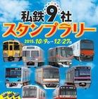 関東の鉄道9社、共同スタンプラリー実施…10月9日から