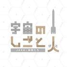宇宙ミュージアムTeNQ、企画展「宇宙のしごと人-JAXAと仲間たち」を開催…11月7日から
