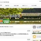 ひたちなか海浜鉄道、キハ2004の単行運転を実施…10月10~12日