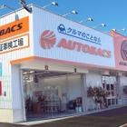 北海道 オートバックス恵庭店、大型商業施設内に移転オープン