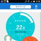 JTBの鉄道旅行アプリ「レールブック」、Android版も公開