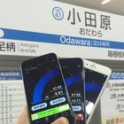 小田急線各駅で iPhone 6s 通信速度を実測してみた
