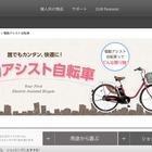 パナソニック、次世代リチウムイオン電池搭載の電動アシスト自転車2モデルを発売