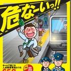 首都圏鉄道事業者25社、「プラットホーム事故0(ゼロ)運動」を実施