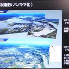 【G空間EXPO15】航空測量の最大手パスコ、災害支援や自動運転へ向けた技術を披露