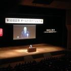 トヨタ、50回記念のオールトヨタTQM大会を開催