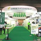 【エコプロダクツ15】住友三井オートサービス、次世代車両普及促進への取組を紹介