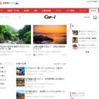 goo、自動車特化型キュレーションコーナー「Car-i」をリリース