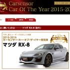 最も人気を集めた中古車は「マツダ RX-8」…カーセンサー・オブ・ザ・イヤー