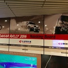 【ダカール16】「がんばれ日本」羽田空港にダカールカフェ登場…3チームがコラボ