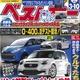 トヨタ、ダイハツ子会社化でコンパクトが変わる!?…ベストカー2016年3月10日号 画像
