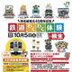 JR東日本、両毛線電化45周年を記念して総合訓練センターでイベント…10月5日 画像