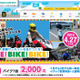 【GW】家族で楽しめるバイクイベント「BIKE!BIKE!BIKE!」…4月27日 鈴鹿 画像