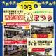 会津鉄道、西若松駅で「鉄道の日」記念イベント…10月3日 画像