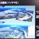 【G空間EXPO15】航空測量の最大手パスコ、災害支援や自動運転へ向けた技術を披露 画像