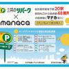 三井のリパーク、マナカでの決済サービス開始…名古屋市営地下鉄の駅徒歩圏48事業地に順次導入
