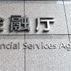 自賠責保険料、2016年度も据え置きへ…金融庁