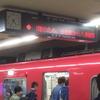 名古屋地下鉄で白煙・御器所駅、鶴舞線全線などで約2時間の運転停止