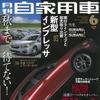 マツダ CX-4 、日本導入はどうなる?…月刊自家用車 2016年6月号