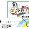 AIRDO、旭川開港50周年記念ラッピング機を運航…6月24日から羽田発着路線