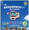 東葉高速鉄道、車両基地イベントで「特別列車」運転 11月6日