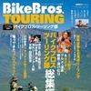 バイクブロス、ツーリング情報専門誌を創刊