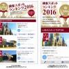 カーナビ検索スポット、2016年ランキング…総合1位は東京ディズニーランド