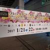 【プレミアムワールド・中古車フェア】18ブランドの輸入車がならぶ…ツインメッセ静岡で開催