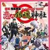「銀魂」性転換篇のイベントをJ-WORLDで開催…銀子やX子のグッズが登場 1月31日から