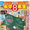 小学館、全学年対応の『小学8年生』創刊---「八」じゃないんだなあ