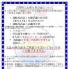 在日米軍が運転免許証に加えて要求する「記載印字票」って何だ?