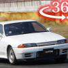 【360度 VR試乗】「R32 GT-R」は、今も最高に楽しいドライバーズカーだった